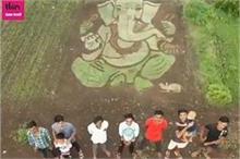 Amazing! आधे एकड़ जमीन पर नौजवानों ने बनाई गणपति बप्पा की...