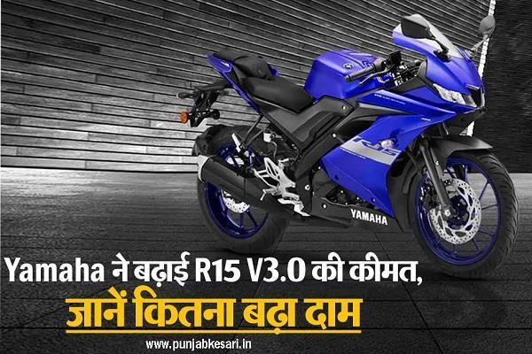 Yamaha ने बढ़ाई R15 V3.0 की कीमत, जानें कितना बढ़ा दाम