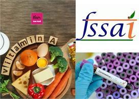 FSSAI ने जारी की विटामिन-ए फूड्स गाइडलाइन, इम्यूनिटी बढ़ाने...