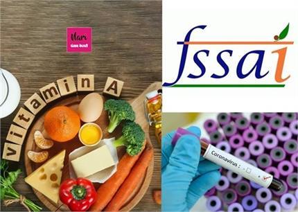 FSSAI ने जारी की विटामिन-ए फूड्स गाइडलाइन, इम्यूनिटी बढ़ाने के लिए...