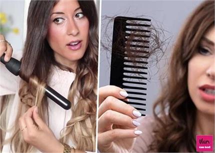 कर्ली के चक्कर में ना करें ये गलतियां, बालों का हो जाएगा ऐसा हाल