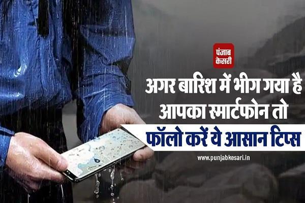 अगर बारिश में भीग गया है आपका स्मार्टफोन तो फॉलो करें ये आसान टिप्स