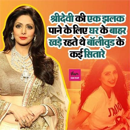 श्रीदेवी से आंखे मिलाने से डरते थे आमिर, पीछे की वजह थी मन में बैठा 1...