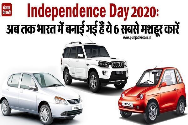 Independence Day 2020: अब तक भारत में बनाई गई हैं ये 6 सबसे मशहूर कारें
