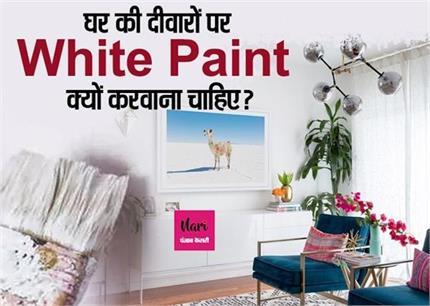 दीवारों पर White Paint करवाना क्योंं होता है शुभ?