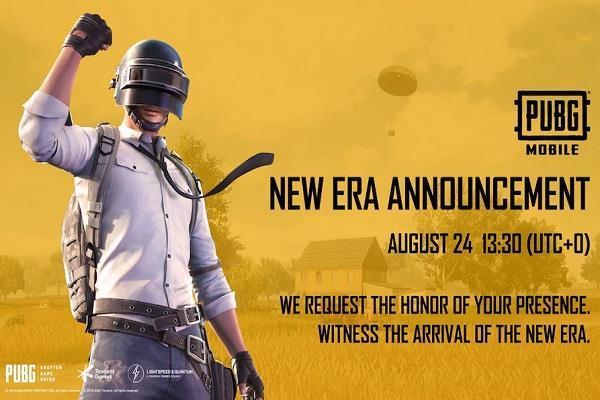 PUBG Mobile गेम में होने जा रहा बड़ा बदलाव, 24 अगस्त को लाइव इवेंट के जरिए होगी बड़ी घोषणा