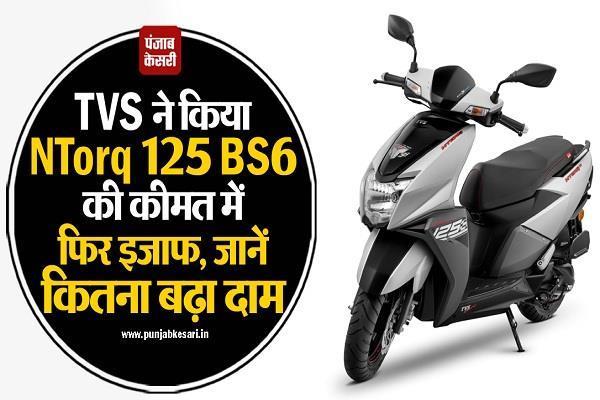 TVS ने किया NTorq 125 BS6 की कीमत में फिर इजाफ, जानें कितना बढ़ा दाम