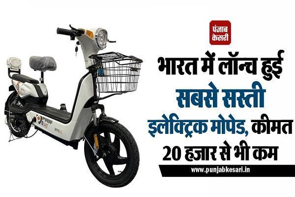 भारत में लॉन्च हुई सबसे सस्ती इलेक्ट्रिक मोपेड, कीमत 20 हजार से भी कम