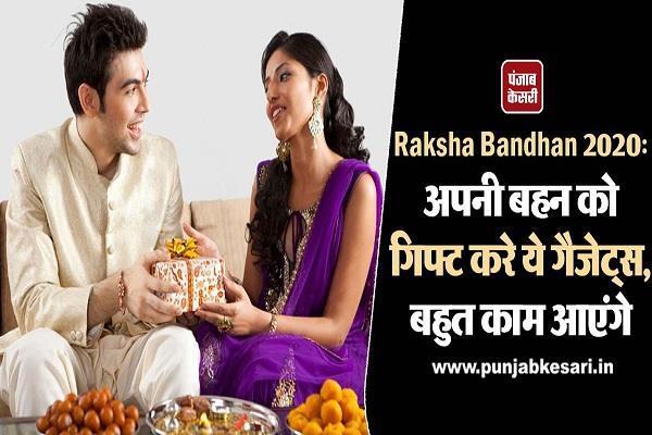 Raksha Bandhan 2020: अपनी बहन को गिफ्ट करें ये गैजेट्स, बहुत काम आएंगे