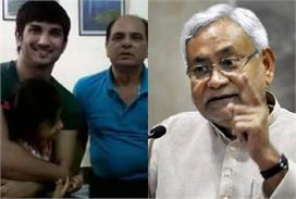 सुशांत के पिता CBI की मांग करेंगे तो जांच संभव है : नीतीश...