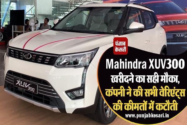 Mahindra XUV300 खरीदने का सही मौका, कंपनी ने की सभी वेरिएंट्स की कीमतों में कटौती