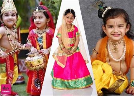 Janmashtami 2020: बच्चे को बनाना है राधा-कृष्ण तो यहां से लें ढेरों...