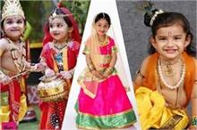 Janmashtami 2020: बच्चे को बनाना है राधा-कृष्ण तो यहां से...