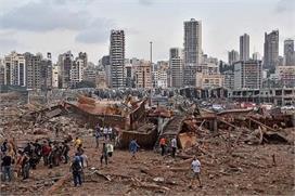 लेबनान विस्फोट: देखिए तबाही की दिल दहलाने वाली तस्वीरें,...
