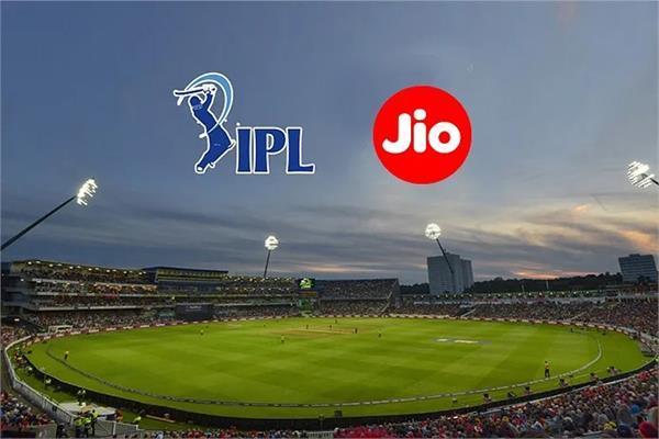रिलायंस जियो यूजर्स के लिए बड़ी खबर, अब फ्री में देख सकेंगे IPL 2020 की लाइव स्ट्रीमिंग