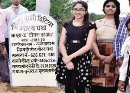 बदलती सोच! लड़कियों ने किया टॉप तो गांव वालों ने उनके नाम पर बनाई...