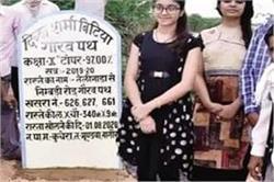 बदलती सोच! लड़कियों ने किया टॉप तो गांव वालों ने उनके नाम पर बनाई सड़कें