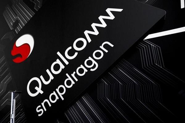 Qualcomm के प्रोसेसर्स में आया बग, दुनियाभर के करीब 40% एंड्रॉयड स्मार्टफोन्स पर मंडरा रहा खतरा