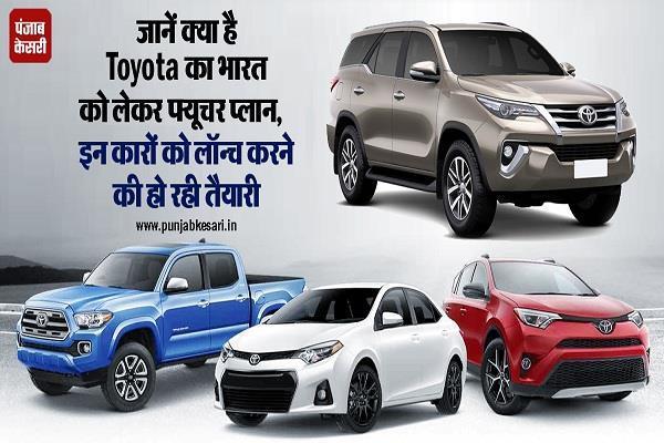 जानें क्या है Toyota का भारत को लेकर फ्यूचर प्लान, इन कारों को लॉन्च करने की हो रही तैयारी