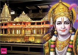 साढ़े तीन साल बाद कैसा दिखेगा अयोध्या राम मंदिर? देखें...