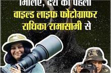 World Photography Day: देश की पहली वाइल्ड लाइफ फोटोग्राफर,...