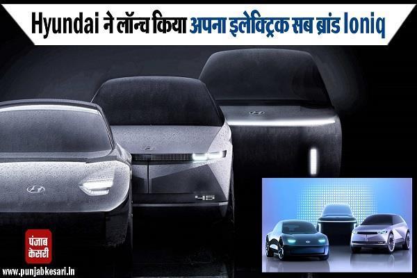 Hyundai ने लॉन्च किया अपना इलेक्ट्रिक सब ब्रांड Ioniq