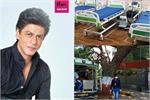 शाहरुख खान का पर्सनल ऑफिस ICU में बदला, मरीजों को मिलेगी हर सुविधा