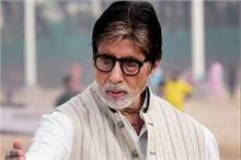 अमिताभ बच्चन ने बताया जीवन का कड़वा सच, कहा- संघर्ष के समय...