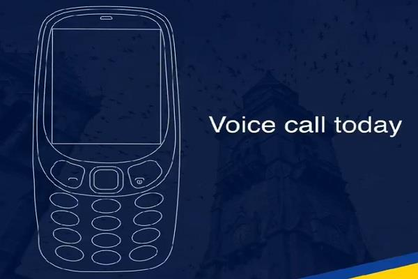 Jio Phone को टक्कर देने के लिए Nokia ला रही नया फीचर फोन, जल्द होगा लॉन्च