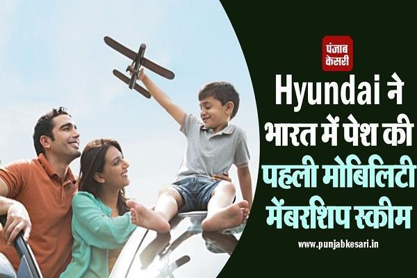 Hyundai ने भारत में पेश की पहली मोबिलिटी मेंबरशिप स्कीम