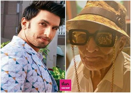 फैशन के मामले में रणवीर सिंह के नाना जी ने एक्टर को पछाड़ा