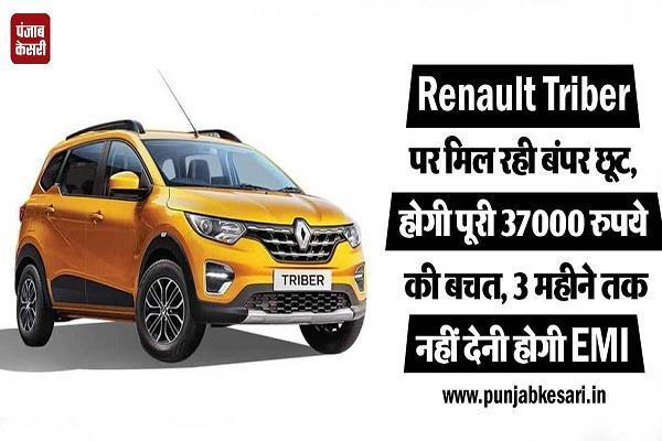 Renault Triber पर मिल रही बंपर छूट, होगी पूरी 37000 रुपये की बचत, 3 महीने तक नहीं देनी होगी EMI