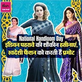 इंडियन पहरावे की शौकीन हसीनाएं, स्वदेशी फैशन को करती हैं...