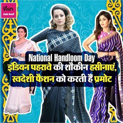 इंडियन पहरावे की शौकीन हसीनाएं, स्वदेशी फैशन को करती हैं प्रमोट