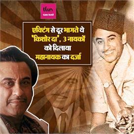 4 शादियों को लेकर चर्चा में रहे किशोर कुमार, मधुबाला के लिए...