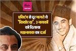 4 शादियों को लेकर चर्चा में रहे किशोर कुमार, मधुबाला के लिए बदल लिया...