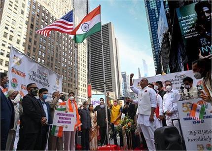 न्यूयॉर्क में पहली बार लहराया गया तिरंगा, दुनियाभर ने मनाया आजादी का...