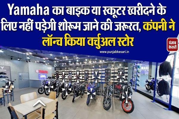 Yamaha का बाइक या स्कूटर खरीदने के लिए नहीं पड़ेगी शोरूम जाने की जरूरत, कंपनी ने लॉन्च किया वर्चुअल स्टोर
