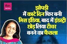 परेश रावल की पत्नी, जिसने टीचिंग के लिए छोड़ी ग्लैमरस...
