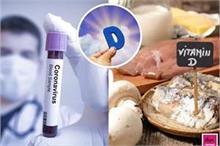 कोरोना रिसर्च: शरीर में विटामिन डी की कमी से मौत का खतरा...