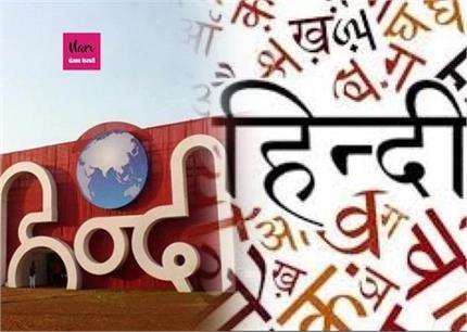 विश्व हिंदी दिवस: 14 सितंबर को ही क्यों मनाया जाता है यह दिन, जानिए...