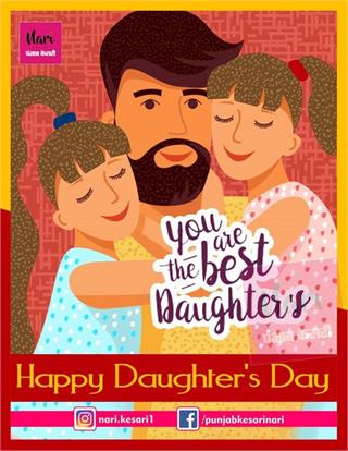 Happy Daughter''s Day