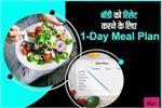 1 Day Meal Plan: बॉडी को रिसेट करना भी जरूरी, मोटी तोंद के साथ...