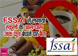 बच्चों की सेहत के लिए FSSAI का बड़ा कदम, स्कूल के आस-पास...