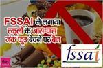 बच्चों की सेहत के लिए FSSAI का बड़ा कदम, स्कूल के आस-पास नहीं मिलेंगे...