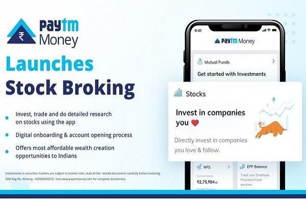 अब पेटीएम मनी एप्प से हर कोई कर सकेगा स्टॉक मार्केट में निवेश, शामिल हुई नई सुविधा