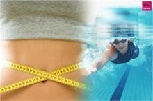 जिम जाने का दिल नहीं तो स्विमिंग से घटाएं अपना वजन, जानिए...