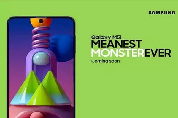 जल्द भारत आ रहा Samsung का Galaxy M51 स्मार्टफोन, कंपनी ने किया कंफर्म