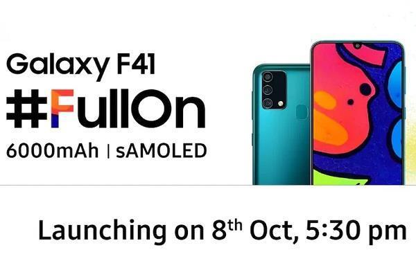 भारत में 8 अक्टूबर को लॉन्च होगा 6,000mAh की बैटरी वाला Samsung Galaxy F41 स्मार्टफोन
