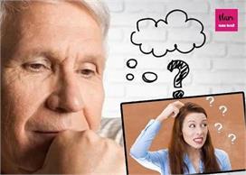 World Alzheimer Day: ऐसी गलतियां जो दिमाग को कर देगी...